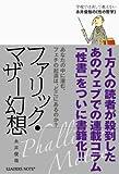 """ファリック・マザー幻想―学校では決して教えない永井俊哉の""""性の哲学"""""""