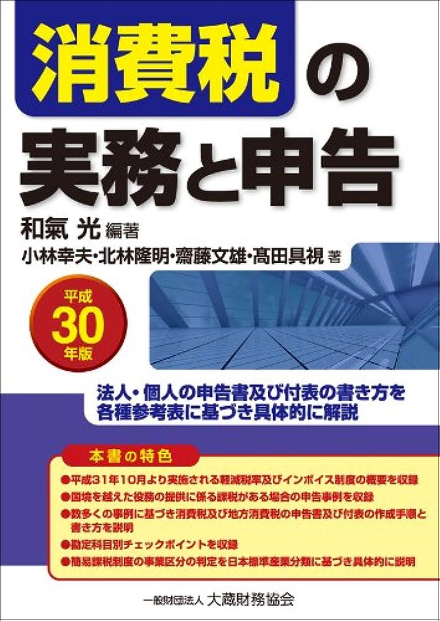 パレード継承構造的10%対応 消費税の軽減税率と日本型インボイス制度 (改訂新版)