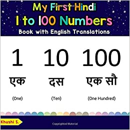 615e4680c7fc My First Hindi 1 to 100 Numbers Book with English Translations  Bilingual  Early Learning   Easy Teaching Hindi Books for Kids (Teach   Learn Basic  Hindi ...
