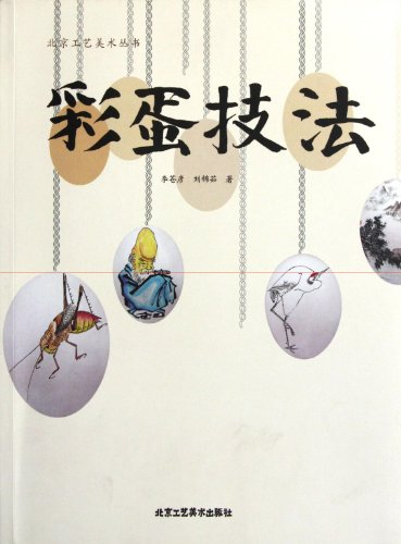 Pained Eggshell (Chinese Edition)