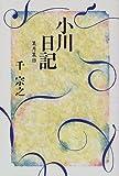 小川日記―某月某日