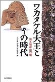 ワカタケル大王とその時代―埼玉稲荷山古墳