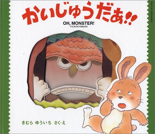 Read Online ¡ì It is a monster! New Edition (pounding lift-the-flap book) (2005) ISBN: 4097341642 [Japanese Import] pdf epub