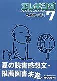 Eleking (7) (Morning Wide Comics) (2006) ISBN: 4063376044 [Japanese Import]