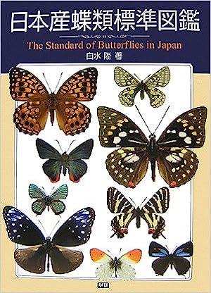 日本産蝶類標準図鑑 | 白水 隆 |...