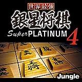 世界最強銀星将棋 Super PLATINUM 4 [ダウンロード]