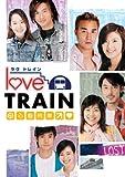 [DVD]ラヴトレイン心動列車 [DVD-BOXI]