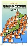 ハンドブック 原発事故と放射能 (岩波ジュニア新書)