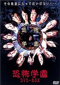 恐怖学園 DVD-BOX
