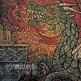 Tales From Earthsea (Gedo Senki) Song Album [Audio CD]