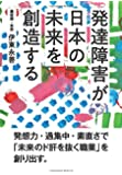 発達障害が日本の未来を創造する