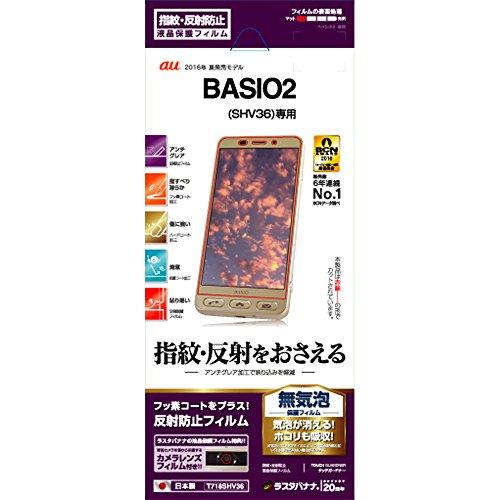 弁護士修正理論ラスタバナナ BASIO2 SHV36/シンプルスマホ3 509SH フィルム 指紋?反射防止 ベイシオ2 液晶保護フィルム T718SHV36