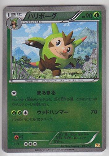 Pokemon Card Japanese - Quilladin 013/131 CP4 - Reverse Holo