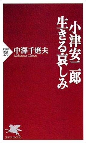 小津安二郎・生きる哀しみ (PHP新書)