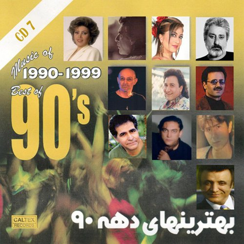 Best of 90's Persian Music Vol 7 (The Best Persian Music)