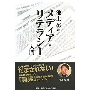 『池上彰のメディア・リテラシー入門』