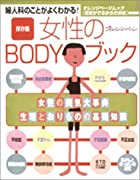 女性のBODYブック―婦人科のことがよくわかる! (オレンジページムック)