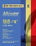 All in One Hindi 'B' CBSE Class 10th