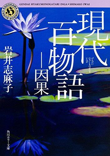 現代百物語 因果 (角川ホラー文庫)