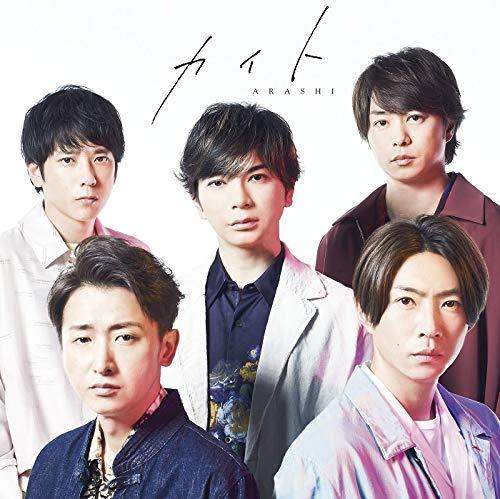 [2020년 7월 29일 발매 예정] 아라시 - 카이토(첫 한정반)(DVD부) CD+DVD,싱글,한정판,맥시