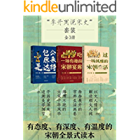 李开周说宋史套装(全3册:宋朝宴席+宋朝生活+包公)