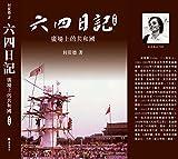 : A Tiananmen Journal (六四日記 增訂版)