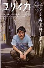 ユリイカ2006年8月号 特集=古川日出男 雑種の文学