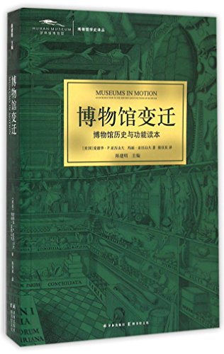 Museums in MotionAn Introduction to the History and Functions of Museums (Chinese Edition)