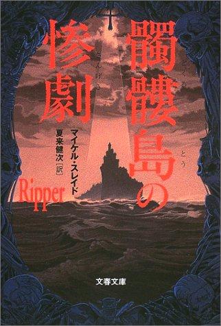 髑髏島の惨劇 (文春文庫)