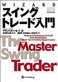 スイングトレード入門―短期トレードを成功に導く最高のテクニック (ウィザードブックシリーズ)