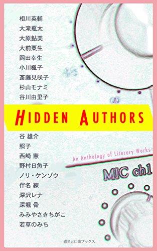 ヒドゥン・オーサーズ Hidden Authors (惑星と口笛ブックス)