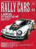 RALLY CARS Vol.01 LANCIA STRATOS HF