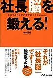 「社長脳を鍛える!」岩松 正記