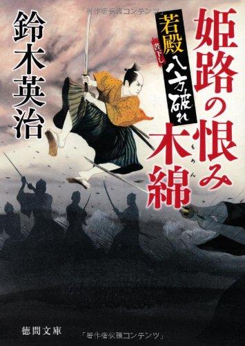姫路の恨み木綿~若殿八方破れ (徳間文庫)