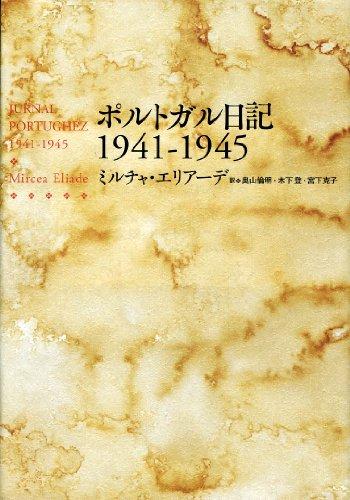 ポルトガル日記1941-1945