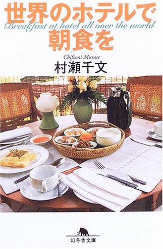 世界のホテルで朝食を (幻冬舎文庫)