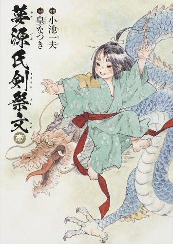 夢源氏剣祭文 1 (単行本コミックス)
