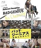 【早期購入特典あり】バッド・ジーニアス 危険な天才たち [Blu-ray]