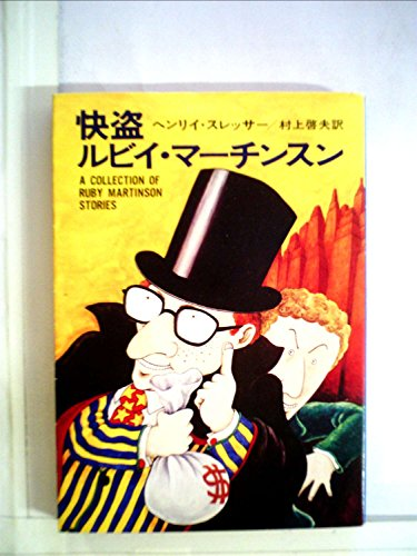 怪盗ルビイ・マーチンスン (1978年) (ハヤカワ・ミステリ文庫)