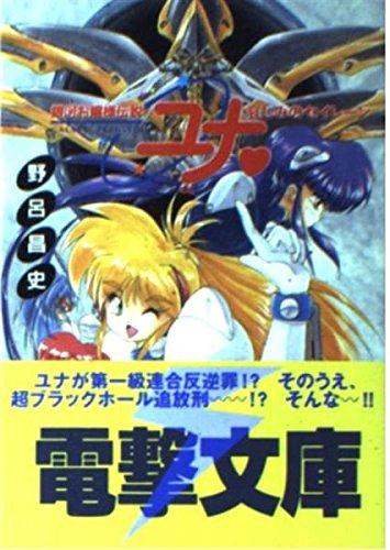 Galaxy Fraulein Yuna - Siren of sorrow (Dengeki Bunko) ISBN: 4073036343 (1995) [Japanese Import]