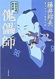 傀儡師_秋山久蔵御用控 (文春文庫)