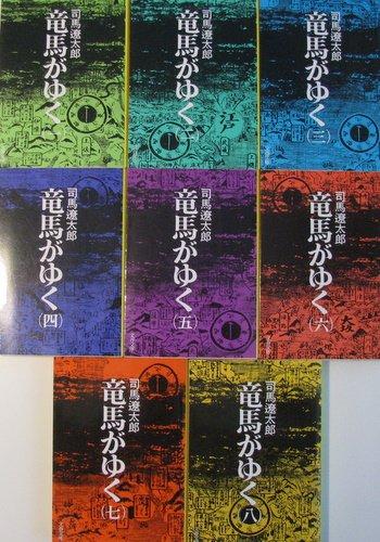 Ryoma Ga Yuku [Complets Set Volume1,2,3,4,5,6,7 & 8]