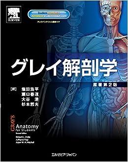 グレイ解剖学 原著第2版 | Richa...