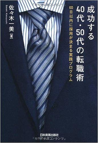 成功する40代・50代の転職術
