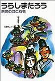Urashima and the Kingdom Beneath the Sea - Japanese Folktale (Japanese Edition)