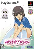 高円寺女子サッカー 1st stage(限定版)