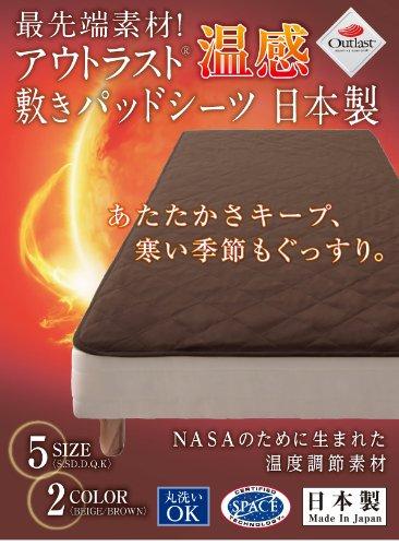 最先端素材!アウトラスト温感敷きパッドシーツ 日本製 クイーン ブラウン / クイーン B076CMCHVC