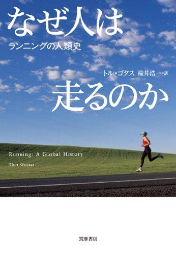 なぜ人は走るのか―ランニングの人類史