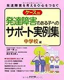 ケース別発達障害のある子へのサポート実例集 中学校編