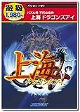 遊遊 上海ドラゴンズアイ (Windows XP / 2000 / Me / 98 / 95 日本語版)